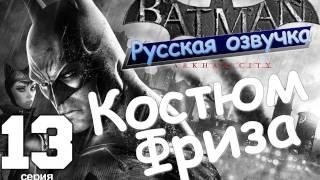 Batman Arkham City Костюм Фриза Серия 13 [Русская озвучка]