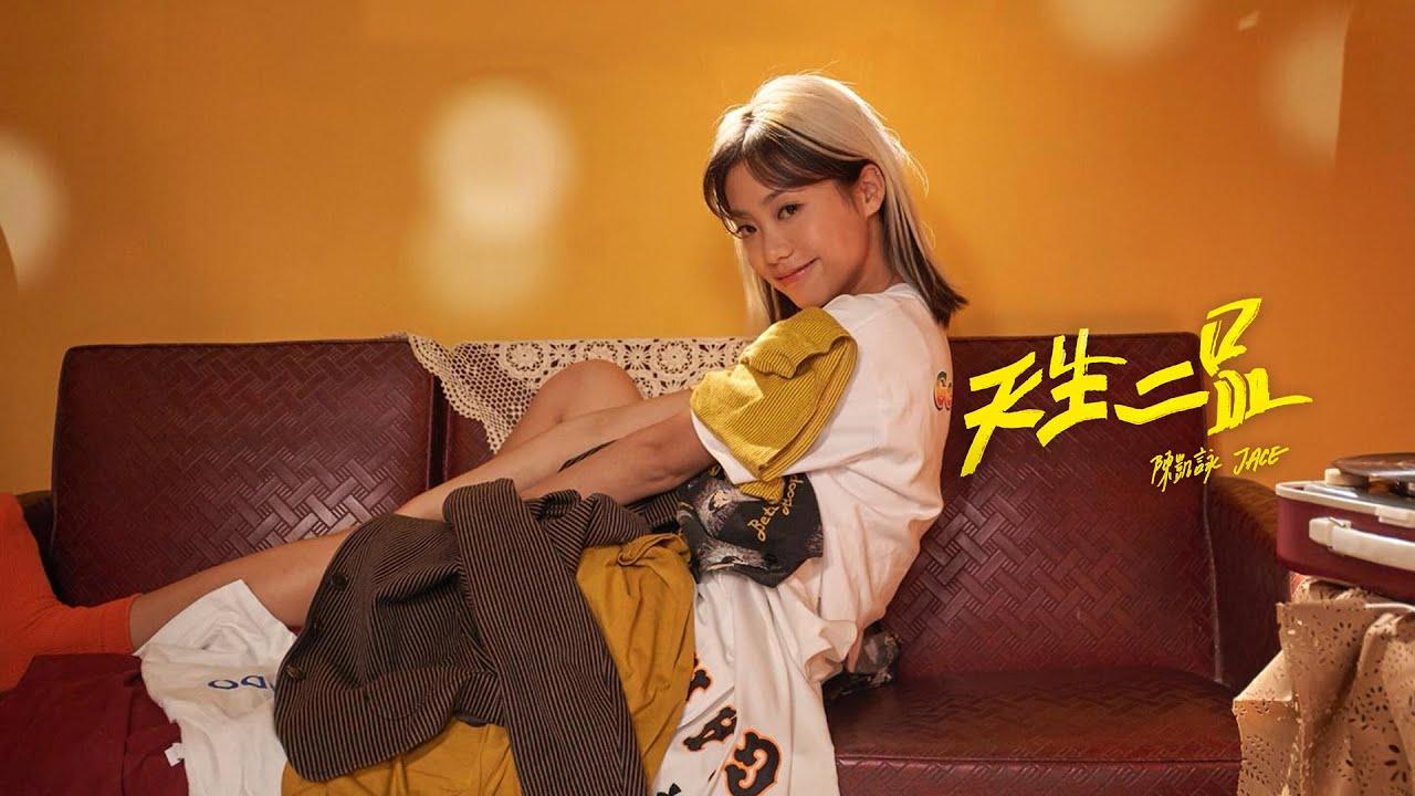 Download Jace Chan 陳凱詠 - 《天生二品》 MV