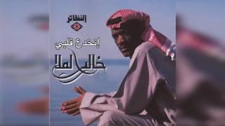 Enkhda Qalbi خالد الملا - انخدع قلبي كويت عربي gulf music song