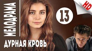 Дурная кровь. (Непобежденная). 13 серия. Остросюжетная российская мелодрама.