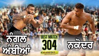 #304 Best Match Nangal Ambian VS Nakodar Lohara Moga Kabaddi Tournament 2018