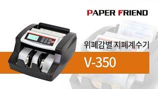페이퍼프랜드 by현대오피스 위폐감별 지폐계수기 V-35…
