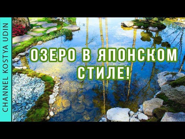 Озеро в японском стиле (#LANDSCAPE). Строительство. Ландшафтный дизайн