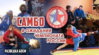 Самбо sambo спорт  Лучшие из лучших!