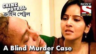 Crime Patrol - ক্রাইম প্যাট্রোল (Bengali) - A Blind Murder Case  - 12th June, 2015