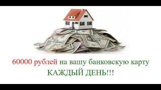 Хотите 60 тысяч рублей на карту каждый день? Это обещает Федор Перекрест