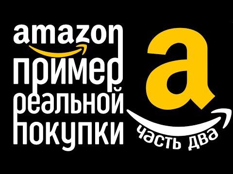 Вопрос: Как совершать покупки на Amazon?