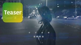 林芯儀 Shennio Lin 《道聽塗說》Remembering You 【MV首播預告 TEASER】