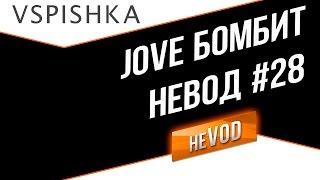 Vspishka рулит Взводом neVOD #28 - Jove Бомбит (18+)
