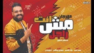 مهرجان انت مش راجل (هترسمها عليا ) || غناء مصطفى الدجوى 2020 مهرجان جامد لازم تسمعو