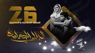 مسلسل ليالي الجحملية  | فهد القرني سالي حمادة عامر البوصي صلاح الاخفش و آخرون | الحلقة 26