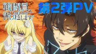 Watch Sentouin, Hakenshimasu! Anime Trailer/PV Online