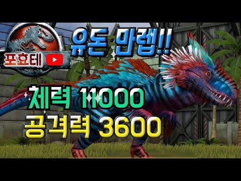 [포효테] 쥬라기월드 더 게임 : 유돈 만렙!! 인게임 최강의 혼종공룡