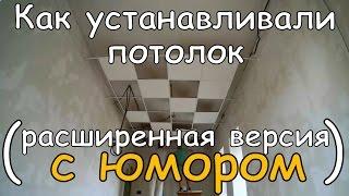 подвесной потолок армстронг своими руками видео