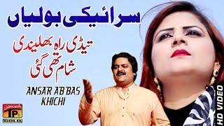 Tedi Rah - Ansar Abaas Kachi - Latest Song 2018 - Latest Punjabi And Saraiki