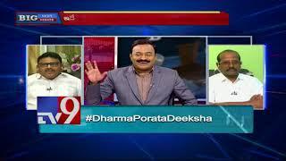 AP Special Status || TDP Dharma Porata Deeksha ...