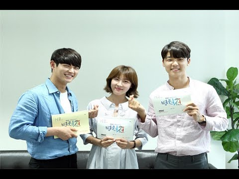 'Hospital Ship' got together for their first script reading!