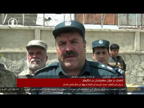 Afghanistan Dari News 25.08.2018 خبرهای افغانستان