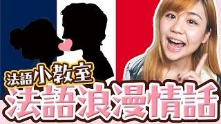 【學法語】如何說『法語小情話』?! 浪漫法語攻陷女生的心!Uta法語小教室#2|Basic French- Lesson 2|Utatv