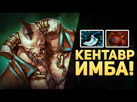 видео: КЕНТАВР РАСТОПТАЛ ВРАГОВ! #40 [dota imba]