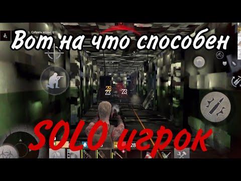 На что способен, SOLO игрок?! | Last island of survival | #LIOS #LDRS #RUSTmobile |