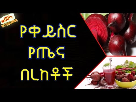 ETHIOPIA - Health Benefit Eating of beetroot in Amharic