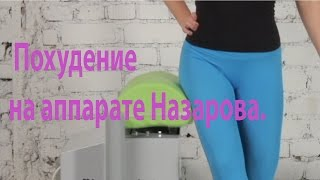Похудение с аппаратом Назарова.  Тренировка бмс.  Советы
