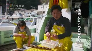 東京宝島 発見!島の味 神津島 金目鯛編