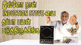 இவ்ளோ நாள்  கரண்ட் அடுப்பை தப்பா பயன் படுத்திருக்கீங்க | How to use induction stove tips in tamil