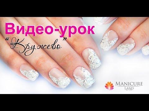 "Дизайн ногтей гель-лаком ""Кружево""    Ногти дизайн 2019   Гель-лаки Cuccio Veneer"