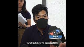 """""""风险太大"""" 9.1添马公园集会取消"""