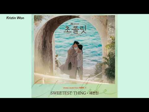 [1시간/1 Hour] SWEETEST THING • 세븐틴 SEVENTEEN | CHOCOLATE (초콜릿) OST Part 1