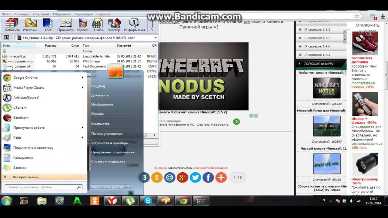 Скачать чит Нодус для Майнкрафт 1.5.2 бесплатно - Читы для ...