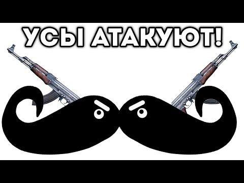 УСЫ АТАКУЮТ!