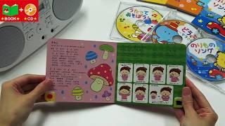 歌詞絵本付きCD『コロムビアキッズパック』シリーズ、好評発売中! 1981...