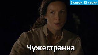 Чужестранка 3 сезон 13 серия - Русское Промо (Субтитры, 2017) Outlander 3x13 Promo