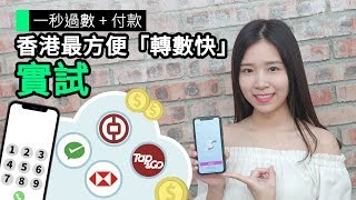 一秒過數 + 付款 香港最方便「轉數快」 實試