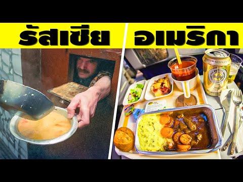 14 อาหารนักโทษในแต่ละประเทศทั่วโลกที่คุณต้องทึ่ง (แบบนี้ก็มีด้วย)