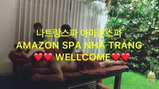 나트랑스파 아마존스파 (Nha Trang Amazon Spa)