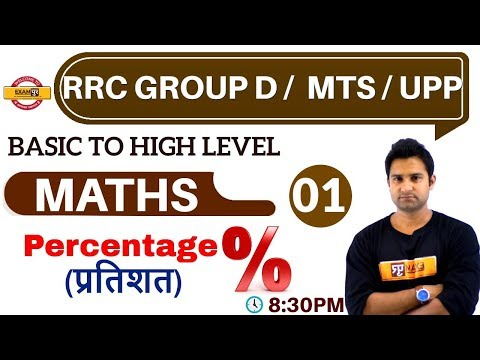 Class 01 ||#RRC GROUP D / MTS / UPP || Maths || By Mohit Sir ||Percentage (प्रतिशत)