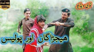 Hijragaan Aow Police Pashto New Funny Videos 2019 | Pashto Funny videos | Pathan Funny Videos | HD