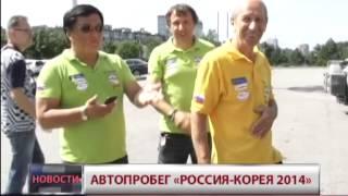 Автопробег Россия-Корея 2014. Новости. GuberniaTV