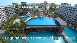 Laguna Beach Resort 3 The Maldives| ГДЕ МЫ ЖИЛИ В ПАТТАЙЯ| ОБЗОР НАШЕГО КОНДО|