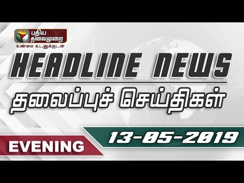 Puthiyathalaimurai Headlines | தலைப்புச் செய்திகள் | Tamil News | Evening Headlines News, 13/05/2019