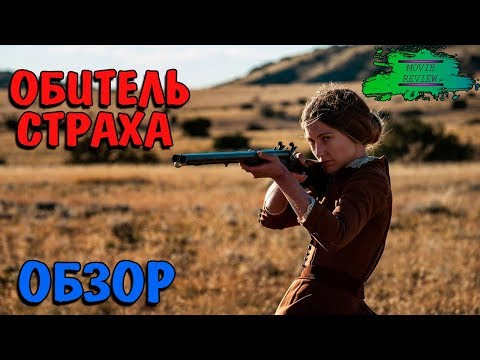 Обитель Страха - ОБЗОР MOVIE REVIEW