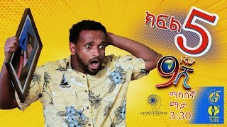 Ethiopia: ዘጠነኛው ሺህ ክፍል 5  - Zetenegnaw Shi sitcom drama Part 5