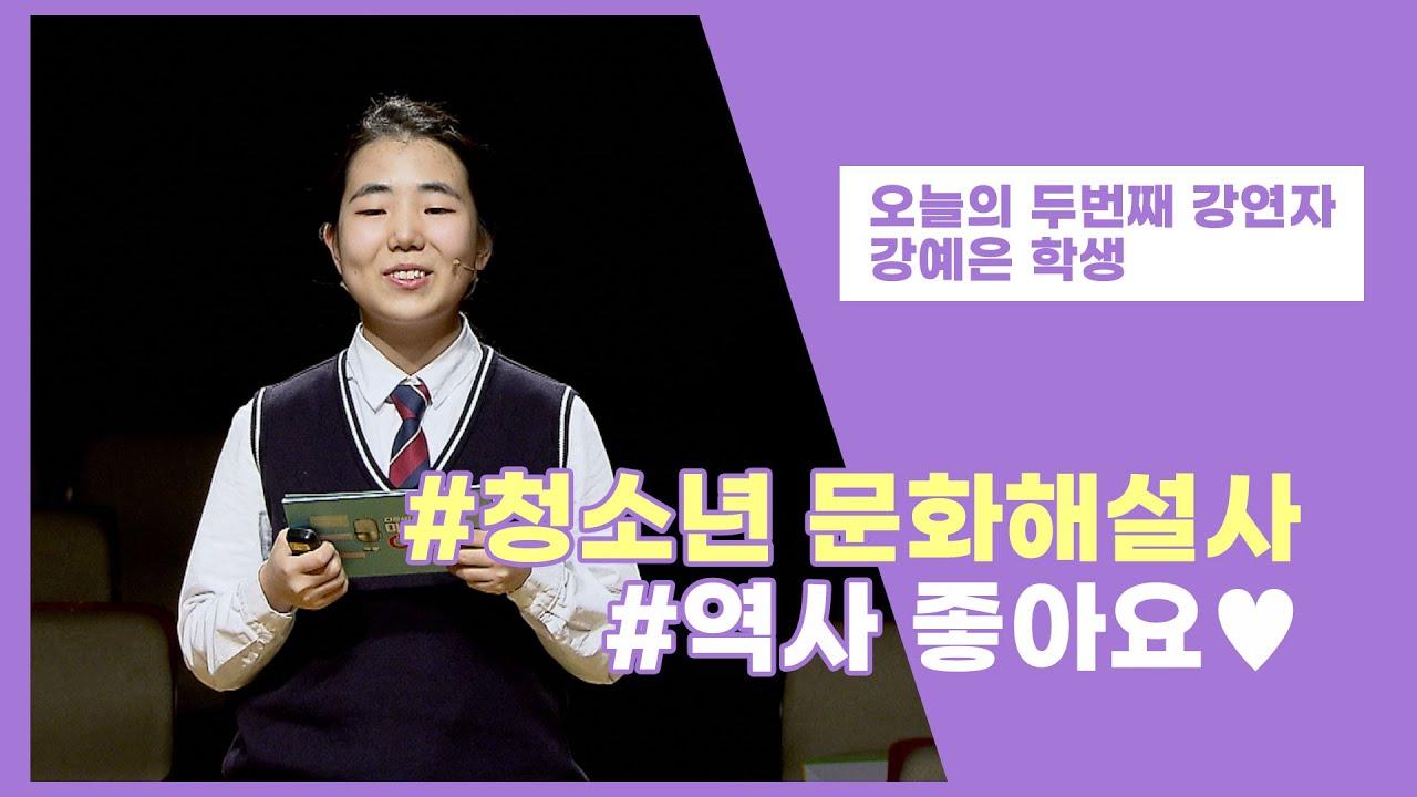 나의 문화유산 해설기(강예은,11학년)_마이크ON