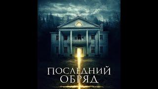 Последний обряд (2015) / русский трейлер HD