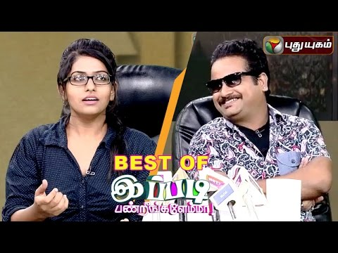 Best Of Ippadi Panreengale Ma | Puthuyugam TV