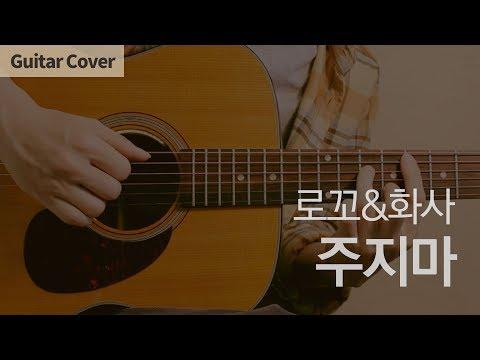 주지마 Don't Give It To Me - 로꼬&화사(마마무) Loco&Hwasa | Guitar Cover Tab Chord Tutorial, 기타 커버 연주 코드 타브 악보
